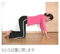 胸を大きくするバストアップ腕立て伏せ(3)